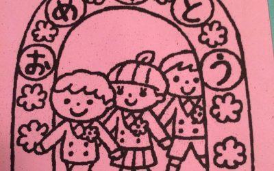 ピカピカの1年生たち